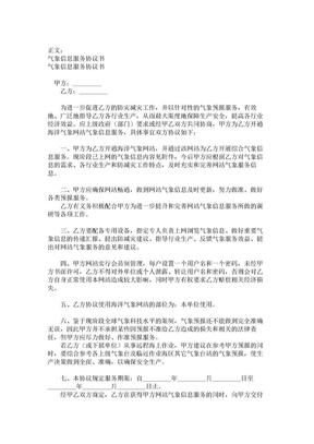 气象信息服务协议书范本范本