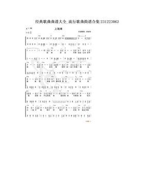 经典歌曲曲谱大全_流行歌曲简谱合集231223063