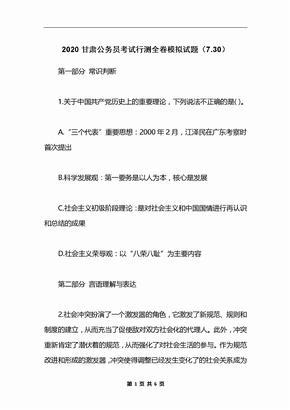 2020甘肃公务员考试行测全卷模拟试题(7.30)