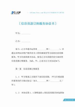 信息资源订购服务协议书