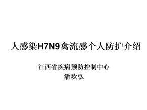 人感染H7N9禽流感个人防护介绍ppt课件