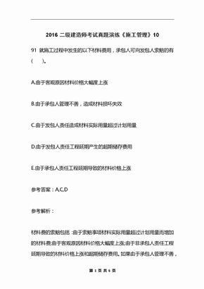 2016二级建造师考试真题演练《施工管理》10
