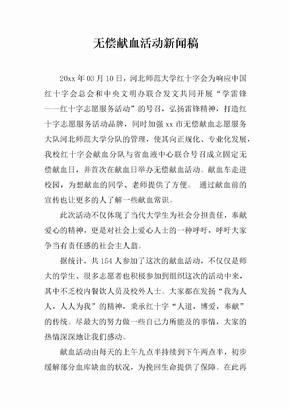 [范本]无偿献血活动新闻稿