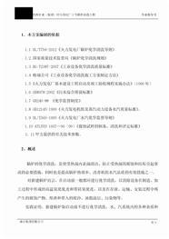 黑龙江鸡西锅炉清洗方案