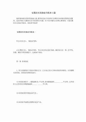 安置房买卖协议书范本3篇 (1)