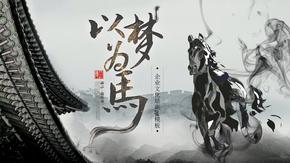 大气黑白水墨中国风企业文化宣传简介ppt模板(修改版)