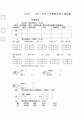 人教版二年级下册语文期末考试卷