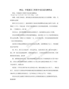 网友:中联通员工转职中电信成为牺牲品