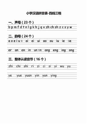 小学汉语拼音表--四线三格费下载