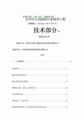 成武县中医院投标文件