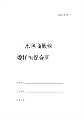 承包商履约担保合同(一般责任) (2)