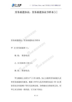 劳务派遣协议:劳务派遣协议书样本[1]_1