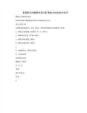 【保险合同解除申请书】保险合同变更申请书