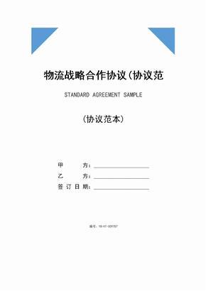 物流战略合作协议(协议范本)