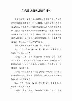 [范本]入党外调函新版证明材料