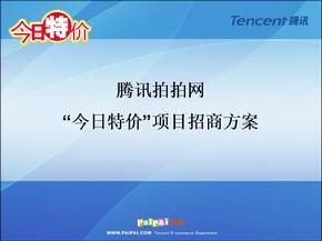 腾讯拍拍网今日特价项目招商方案.ppt(ppt 39)