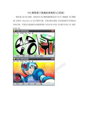 PS2模拟器下载地址和教程(已更新)
