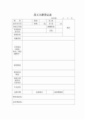 【员工入职登记表】