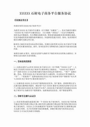 XXX电子商务平台服务协议