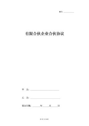 2019年有限合伙企业合伙合同协议书范本式