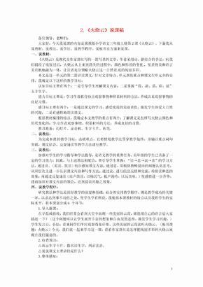 三年级语文上册第一单元2火烧云说课稿冀教版