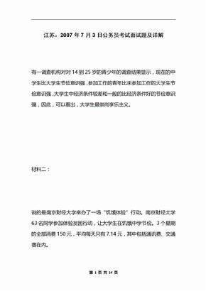 江苏:2007年7月3日公务员考试面试题及详解_1