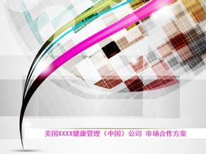 美国XXXX健康管理(中国)公司 市场合作方案
