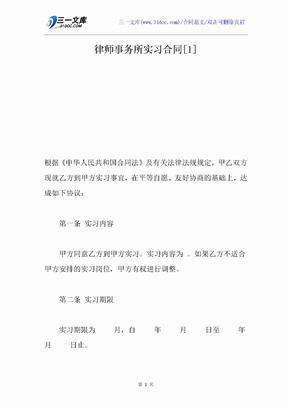 律师事务所实习合同[1]