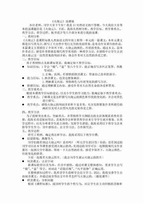 火烧云说课稿.docx