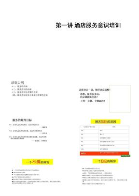 酒店服务意识培训(ppt 39页)