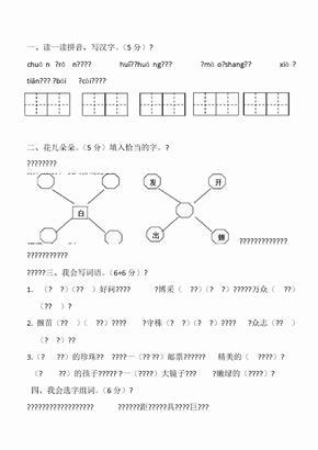 二年级下册语文期末考试卷 人教版.docx