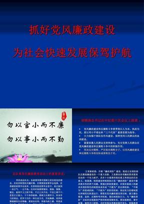 廉政教育党课课件ppt模板(修改版)