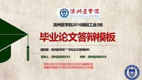 滨州医学院毕业答辩PPT动态模板毕业答辩ppt模板