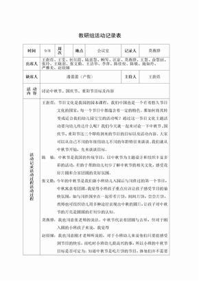 幼儿园教研记录.doc