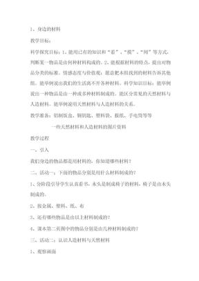王伟欣三年级下科学教案