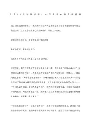 建党周年演讲稿:小学生童心向党演讲稿.docx