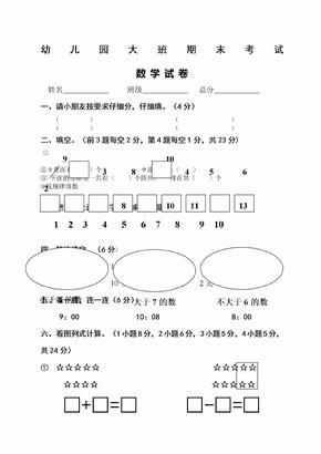 幼儿园大班期末数学试卷新编.docx