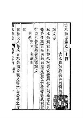 [道光]吉水县志(卷二十四至卷三十)