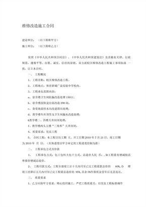 维修改造施工合同 (2)