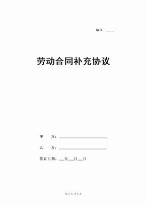 劳动合同补充协议_3