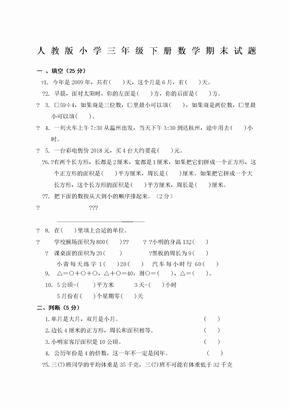 人教版小学三年级下册数学期末试题.docx