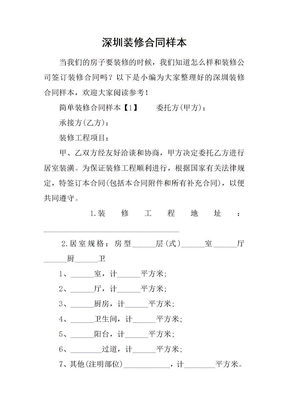 深圳装修合同样本