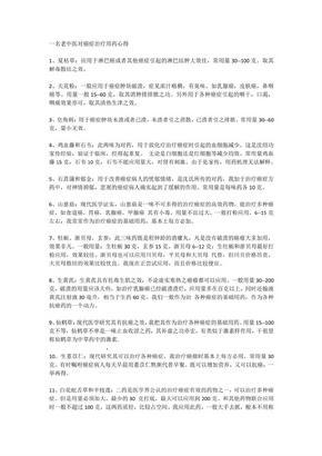 一名老中医对癌症治疗用药心得 .pdf