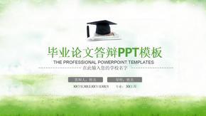 毕业设计答辩、课题答辩、项目答辩精美PPT模板 (3)