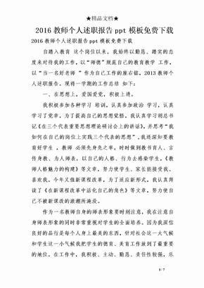 2016教师个人述职报告ppt模板免费下载