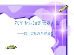 汽车专业知识竞赛方案