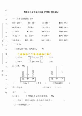 苏教版二年级下册期中数学试卷.doc