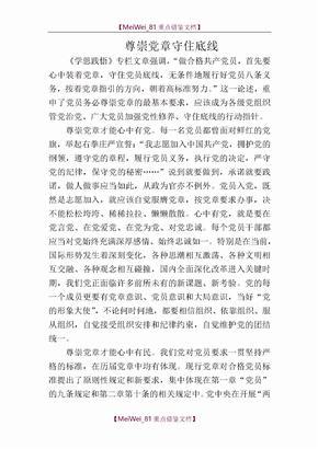 学党章心得体会(四篇))