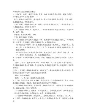 外研版初一上册课文翻译