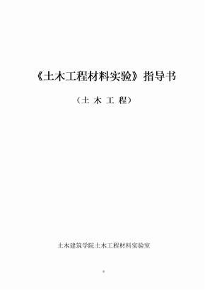 《土木工程材料实验》指导书